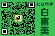 """""""三分pk10开奖历史电视剧""""公众号"""
