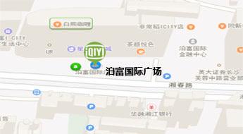 长沙-泊富国际