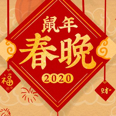 2020春晚