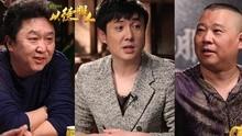 Degang Show 2013-04-16