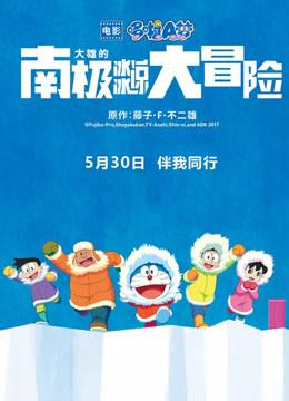 哆啦A梦:大雄的南极冰冰凉大冒险(普通话)