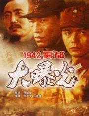1942霧都大曝光