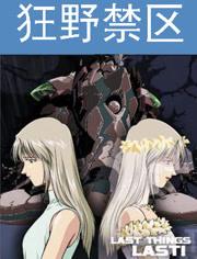 狂野禁区 OVA版
