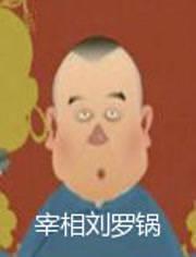 宰相劉羅鍋