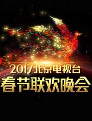 2017北京衛視春晚