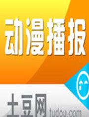 土豆動漫播報 2012