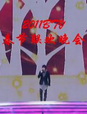 2011BTV春晚