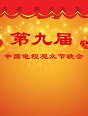 第九屆中國電視觀眾節晚會2014