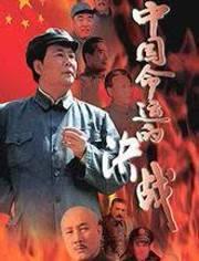 中國命運的決戰
