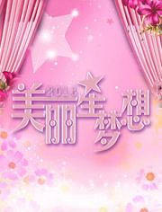 美麗星夢想2014