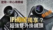 超狂的雙外掛手機鏡頭開箱評測 olloclip