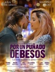 極少數的吻(2014)