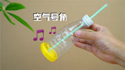 魔力科學小實驗-每天在家陪孩子做個小實驗