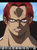 海贼王:红发的登场意味着大事发生!这次又会带来什么事情呢?