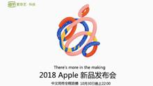 2018 Apple 十月发布会全程回顾