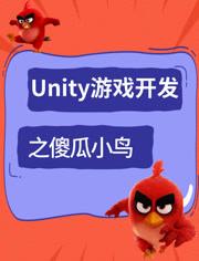 Unity游戲開發實戰