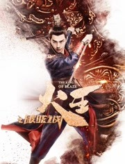 火王之破晓之战DVD版