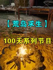 【荒岛求生】辉哥太平洋100生存记