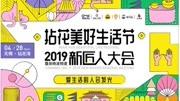 吴晓波频道2019新匠人大会
