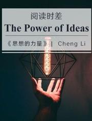 《思想的力量》解读