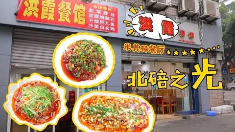 揭秘重庆最狂的餐馆,又破又小菜品奇葩,还敢自称米其林?重庆7