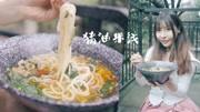做超好吃小锅猪油米线
