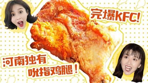 无名炸鸡小店干倒KFC,每天只卖半小时,排队都排疯了!河南7