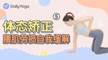 緩解一種痛:腰肌勞損!