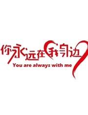 你永遠在我身邊