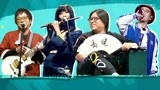 """乐队我做东之南无乐队中国风魔性洗脑 高晓松喜提新称号""""大撒"""""""
