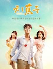 天之蕉子 (2019)