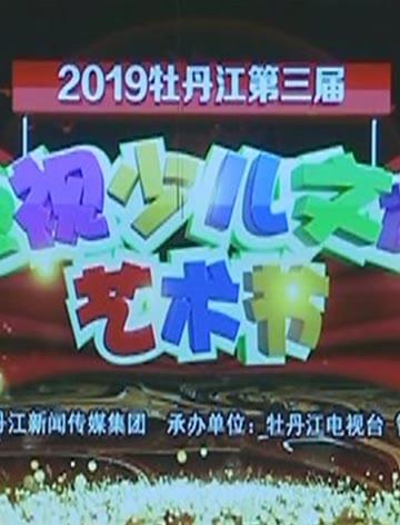 """庆祝""""中国成立70周年""""2019牡丹江第三届电视少儿文化艺术节"""
