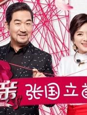 《中國新相親》精彩剪輯片段