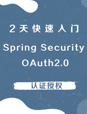 Spring Security OAuth2.0