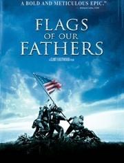 父輩的旗幟