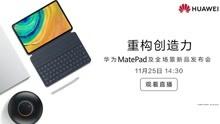 华为MatePad发布会全程回顾