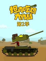 坦克吃雞大作戰 第二季