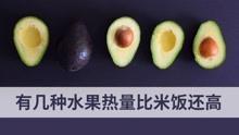 4種水果讓你越吃越胖