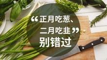 春吃韭菜疏肝理氣助消化