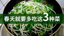 春季養生強身多吃3種菜