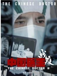 中国医生战疫版海报剧照