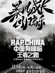 中国有嘻哈?王者之路