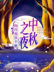2019湖南衛視中秋之夜