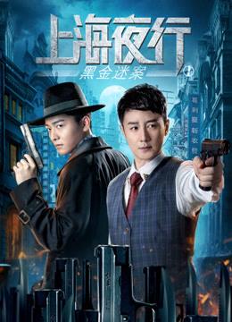 上海夜行1黑金迷案