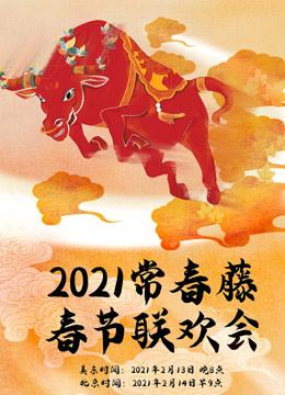 2021年常春藤春节联欢会