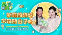 专访:郭麒麟结婚宋轶随份子吗