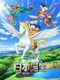 哆啦A梦:新·大雄的日本诞生(普通话)完整版免费在线观看