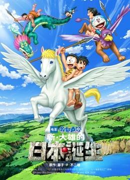 哆啦A梦:新·大雄的日本诞生(普通话)