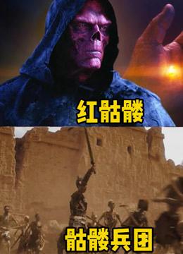 这四部电影中的骷髅怪物,你觉得哪个更厉害,骷髅恶魔好厉害啊