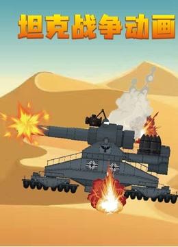 坦克战争动画